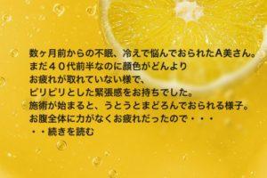 この画像には alt 属性が指定されておらず、ファイル名は lemon-1444025__340-1-300x200.jpg です